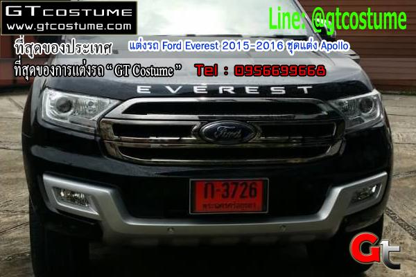 แต่งรถ Ford Everest 2015-2016 ชุดแต่ง Apollo