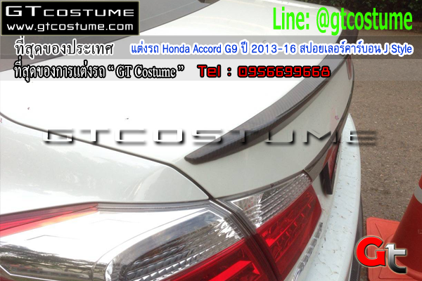 แต่งรถ Honda Accord G9 ปี 2013-16 สปอยเลอร์คาร์บอน J Style