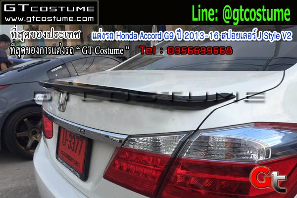 แต่งรถ Honda Accord G9 ปี 2013-16 สปอยเลอร์ J Style V2