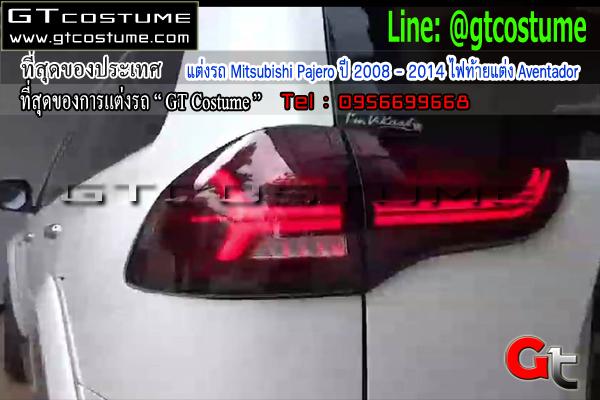 แต่งรถ Mitsubishi Pajero ปี 2008 - 2014 ไฟท้ายแต่ง Aventador