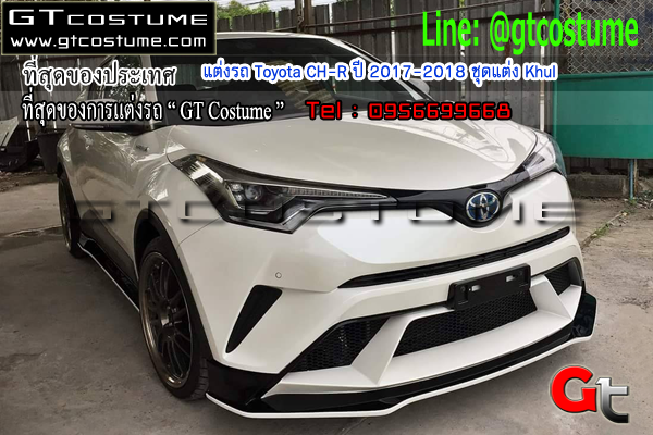 แต่งรถ Toyota CH-R ปี 2017-2018 ชุดแต่ง Khul