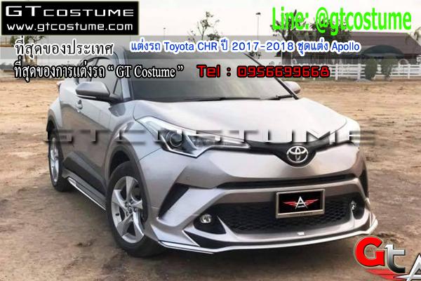 แต่งรถ Toyota CHR ปี 2017-2018 ชุดแต่ง Apollo