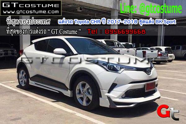 แต่งรถ Toyota CHR ปี 2017-2018 ชุดแต่ง BK Sport