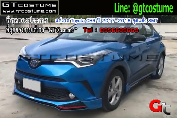 แต่งรถ Toyota CHR ปี 2017-2018 ชุดแต่ง SMT