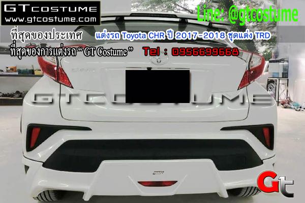 แต่งรถ Toyota CHR ปี 2017-2018 ชุดแต่ง TRD