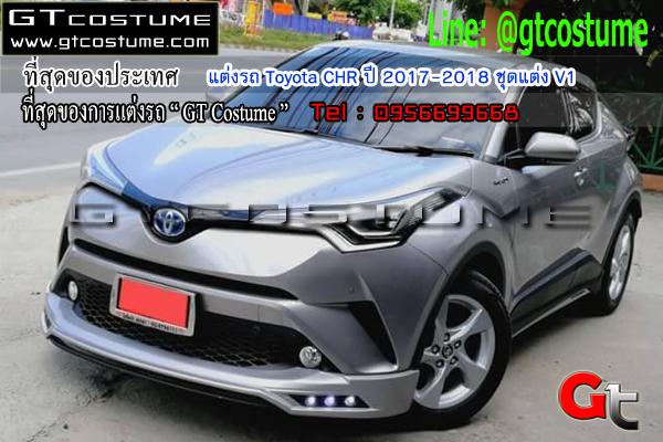 แต่งรถ Toyota CHR ปี 2017-2018 ชุดแต่ง V1