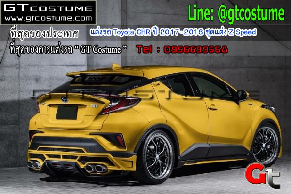 แต่งรถ Toyota CHR ปี 2017-2018 ชุดแต่ง Z Speed