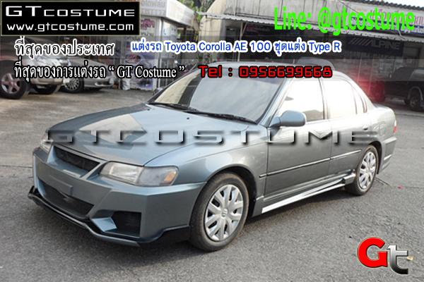 แต่งรถ Toyota Corolla AE 100 ชุดแต่ง Type R