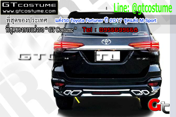 แต่งรถ Toyota Fortuner ปี 2017 ชุดแต่ง M Sport