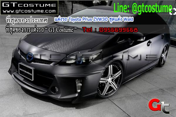 แต่งรถ Toyota Prius ZVW 30 ชุดแต่ง Wald