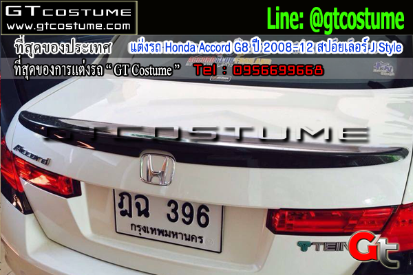 แต่งรถ Honda Accord G8 ปี 2008-12 สปอยเลอร์ J Style