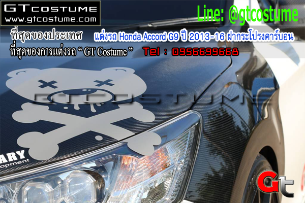 แต่งรถ Honda Accord G9 ปี 2013-16 ฝากระโปรงคาร์บอน