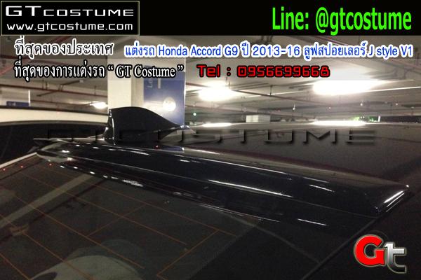 แต่งรถ Honda Accord G9 ปี 2013-16 ลูฟสปอยเลอร์ J style V1
