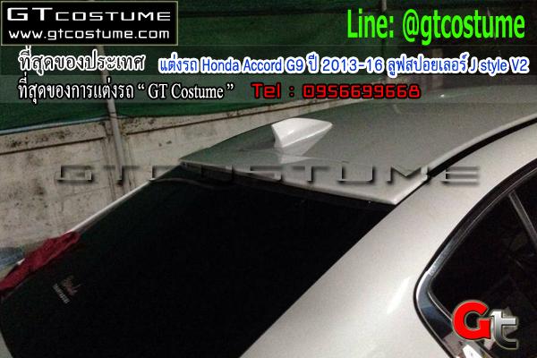 แต่งรถ Honda Accord G9 ปี 2013-16 ลูฟสปอยเลอร์ J style V2
