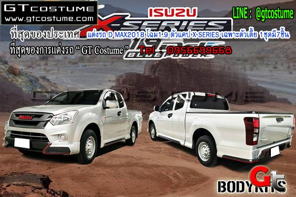 แต่งรถ Isuzu D MAX 2018 X Series ชุดแต่ง V1