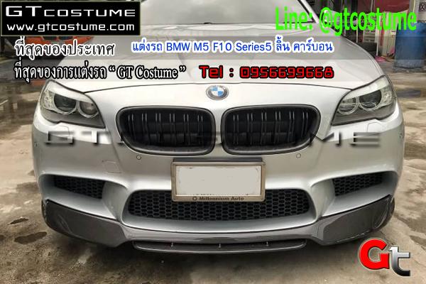 แต่งรถ BMW M5 F10 Series5 ลิ้น คาร์บอน