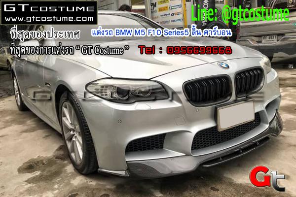 แต่งรถ BMW M5 F10 Series 5 ลิ้น คาร์บอน