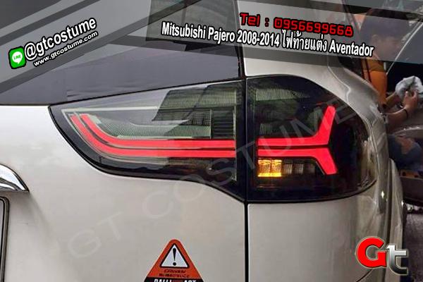 แต่งรถ Mitsubishi Pajero ปี 2008-2014 ไฟท้ายแต่ง Aventador