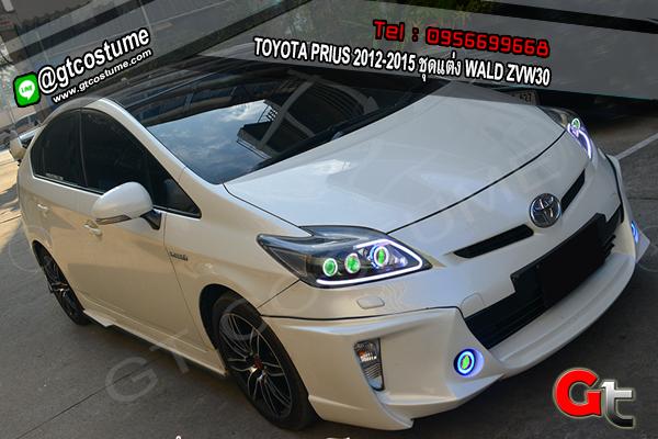 แต่งรถ TOYOTA PRIUS 2012-2015 ชุดแต่ง WALD ZVW30