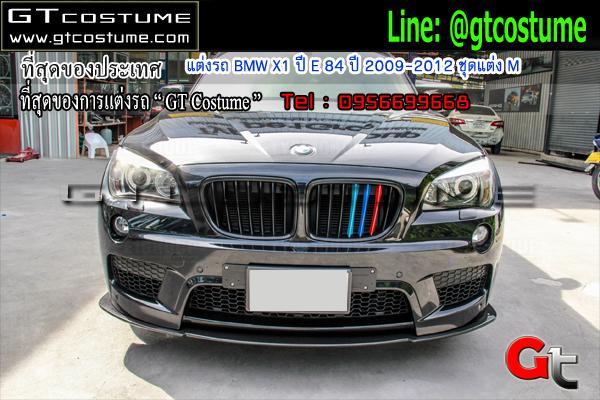 แต่งรถ BMW X1 ปี E 84 ปี 2009-2012 ชุดแต่ง M