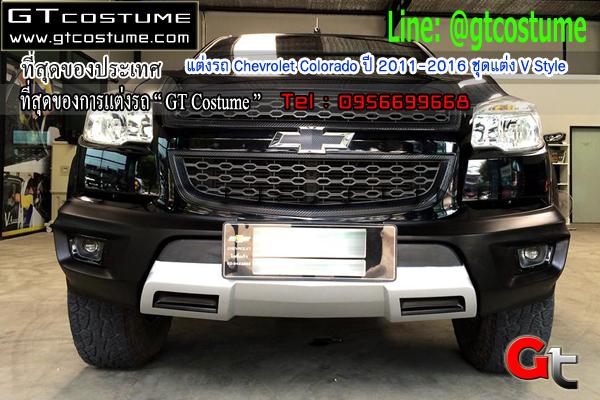 แต่งรถ Chevrolet Colorado ปี 2011-2016 ชุดแต่ง V Style