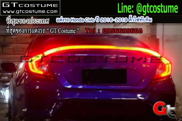 แต่งรถ Honda Civic ปี 2016-2019 คิ้วไฟทับทิม