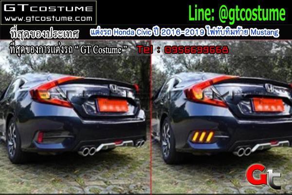 แต่งรถ Honda Civic ปี 2016-2019 ไฟทับทิมท้าย Mustang