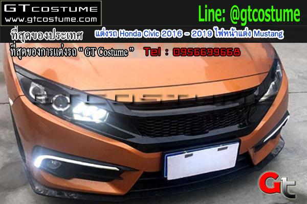 แต่งรถ Honda Civic 2016 - 2019 ไฟหน้าแต่ง Mustang