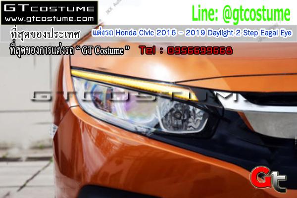 แต่งรถ Honda Civic 2016 - 2019 Daylight 2 Step Eagal Eye