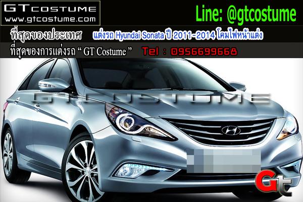 แต่งรถ Hyundai Sonata ปี 2011-2014 โคมไฟหน้าแต่ง