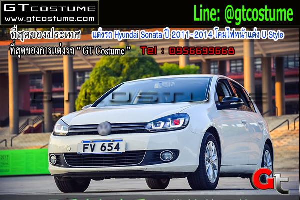 แต่งรถ Hyundai Sonata ปี 2011-2014 โคมไฟหน้าแต่ง U Style