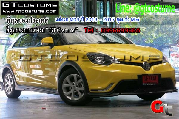 แต่งรถ MG3 ปี 2016 - 2017 ชุดแต่ง Mini