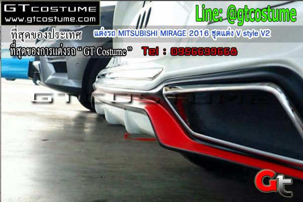 แต่งรถ MITSUBISHI MIRAGE 2016 ชุดแต่ง V style V2