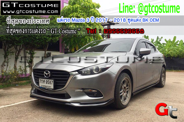 แต่งรถ Mazda 3 ปี 2017 - 2018 ชุดแต่ง BK OEM