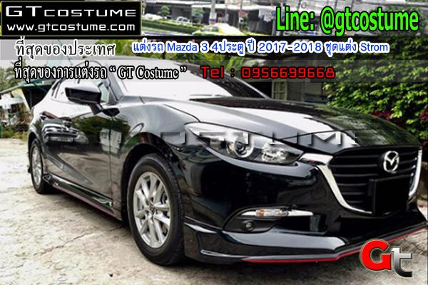 แต่งรถ Mazda 3 4ประตู ปี 2017-2018 ชุดแต่ง Strom
