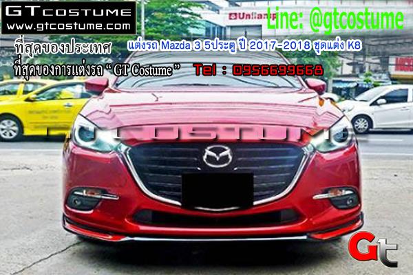 แต่งรถ Mazda 3 5ประตู ปี 2017-2018 ชุดแต่ง K8