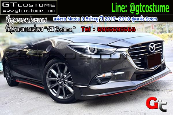 แต่งรถ แต่งรถ Mazda 3 5ประตู ปี 2017-2018 ชุดแต่ง Strom
