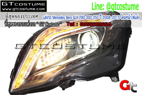 แต่งรถ Mercedes Benz GLK 280 300 350 ปี 2008-2015 โคมหน้าไฟแต่ง