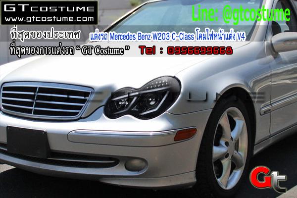 แต่งรถ Mercedes Benz W203 C-Class โคมไฟหน้าแต่ง V4