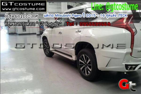 แต่งรถ Mitsubishi Pajero ปี 2015 - 16 ชุดแต่ง JTECK