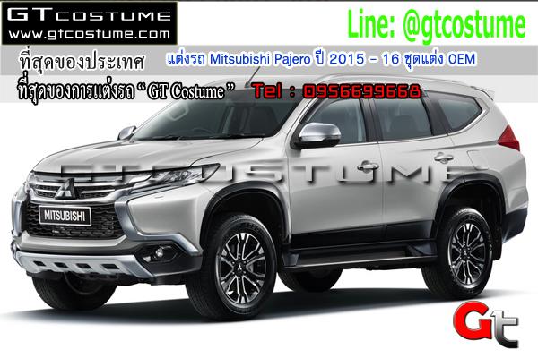 แต่งรถ Mitsubishi Pajero ปี 2015 - 16 ชุดแต่ง OEM