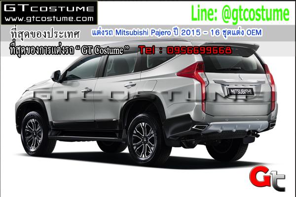 แต่งรถ Mitsubishi Pajero ปี 2015-2016 ชุดแต่ง OEM