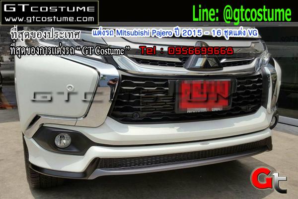 แต่งรถ Mitsubishi Pajero ปี 2015 - 16 ชุดแต่ง VG