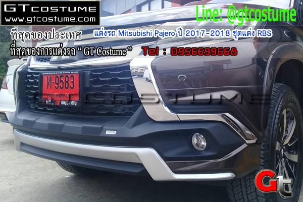 แต่งรถ Mitsubishi Pajero ปี 2017-2018 ชุดแต่ง RBS