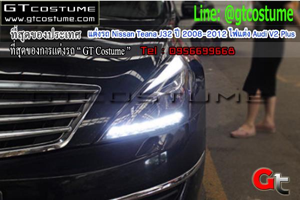 แต่งรถ Nissan Teana J32 ปี 2008-2012 ไฟแต่ง Audi V2 Plus