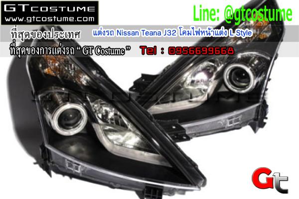 แต่งรถ Nissan Teana J32 โคมไฟหน้าแต่ง L Style