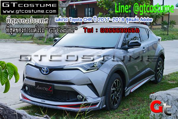 แต่งรถ Toyota CHR ปี 2017-2018 ชุดแต่ง Adobe