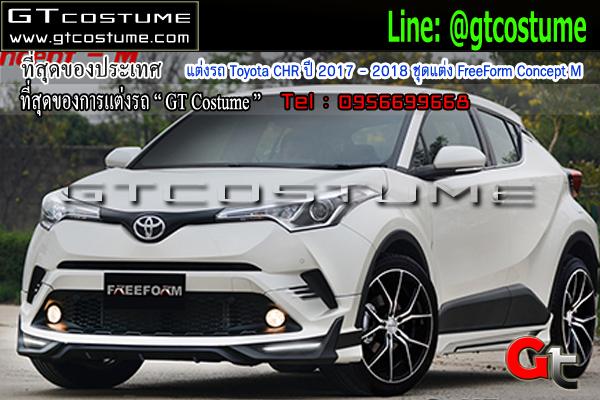 แต่งรถ Toyota CHR ปี 2017 – 2018 ชุดแต่ง FreeForm Concept M