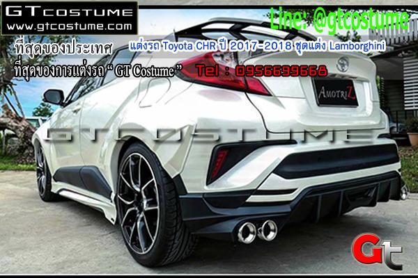 แต่งรถ Toyota CHR ปี 2017-2018 ชุดแต่ง Lamborghini