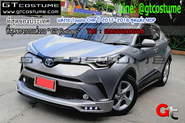 แต่งรถ Toyota CHR ปี 2017-2018 ชุดแต่ง MDP